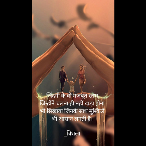 Post by Trishala_त्रिशला on 18-Oct-2020 06:59pm