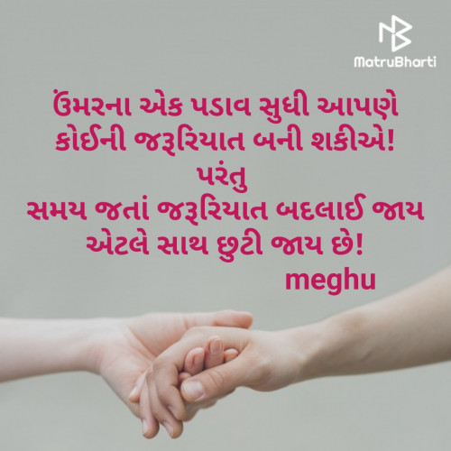 Post by Meghna Sanghvi on 18-Oct-2020 07:33pm