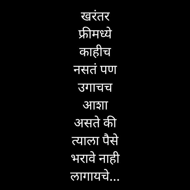 Marathi Sorry by Archana Rahul Mate Patil : 111594285
