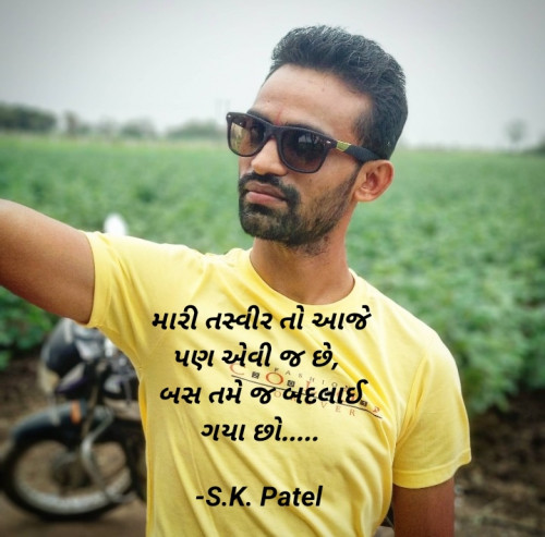 Post by S.K. Patel on 18-Oct-2020 09:26pm