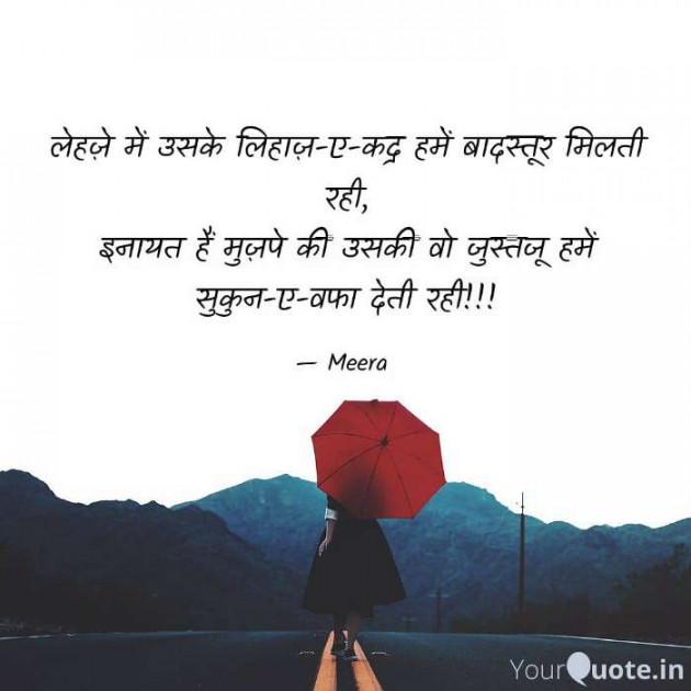 Hindi Shayri by Meera : 111594540