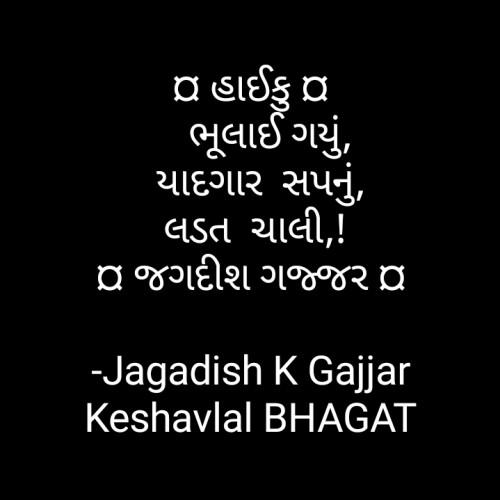 Post by Jagadish K Gajjar Keshavlal BHAGAT on 19-Oct-2020 10:14am