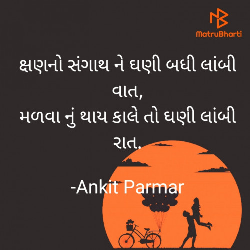 Post by Ankit Parmar on 19-Oct-2020 05:52pm