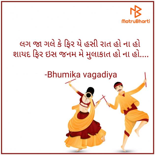 Gujarati Dance by Bhumika vagadiya : 111594889