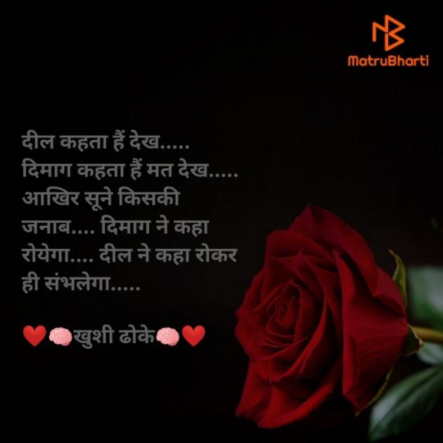 Marathi Good Night by Khushi Dhoke..️️️ : 111594850
