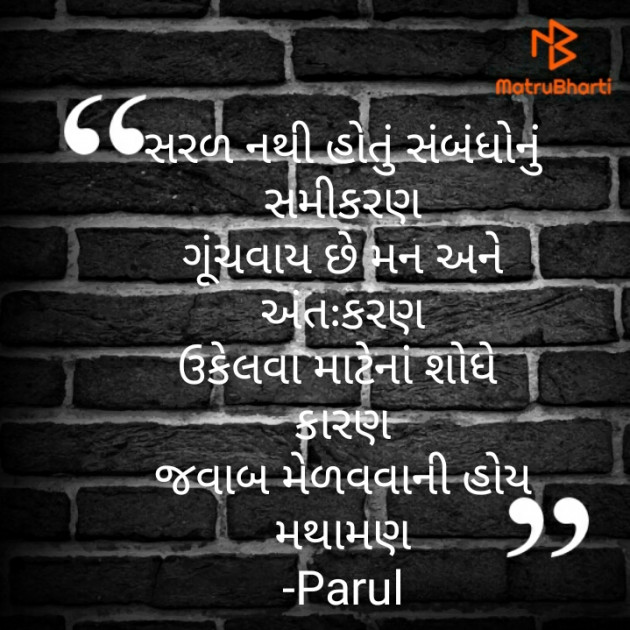 Gujarati Thought by Parul : 111595113