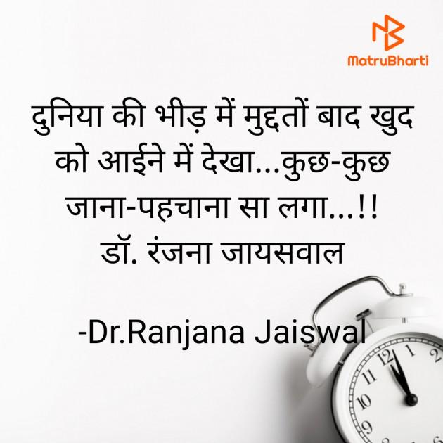 Hindi Whatsapp-Status by Dr.Ranjana Jaiswal : 111595447