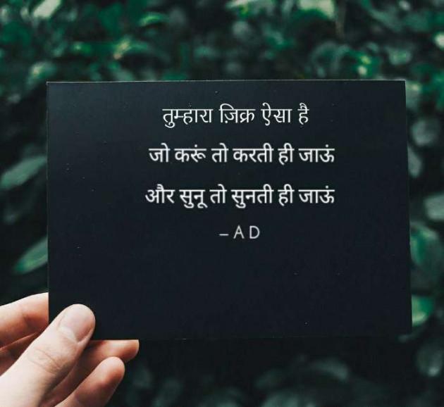 Gujarati Shayri by Mir : 111595473