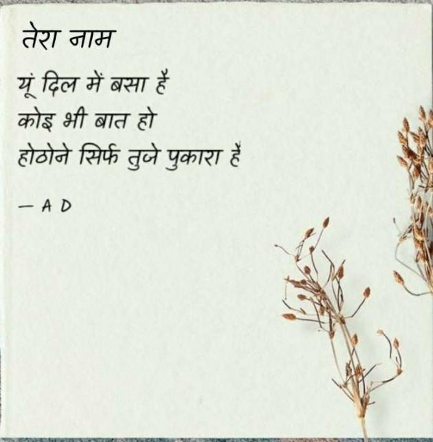 Gujarati Shayri by Mir : 111595495