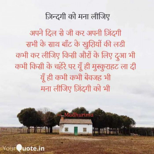 Post by Madhurima on 20-Oct-2020 11:29pm