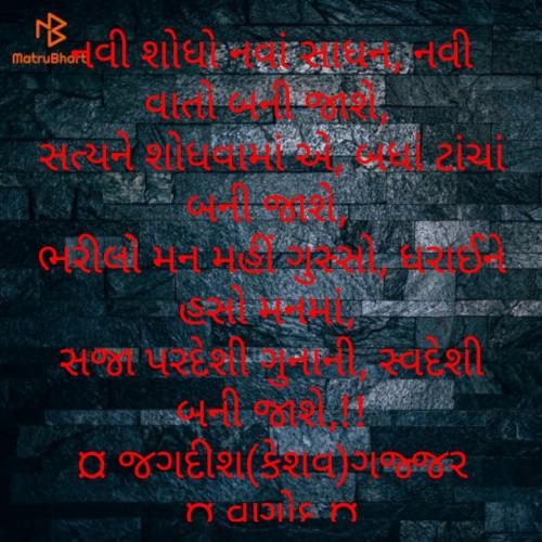 Post by Jagadish K Gajjar Keshavlal BHAGAT on 21-Oct-2020 06:36am