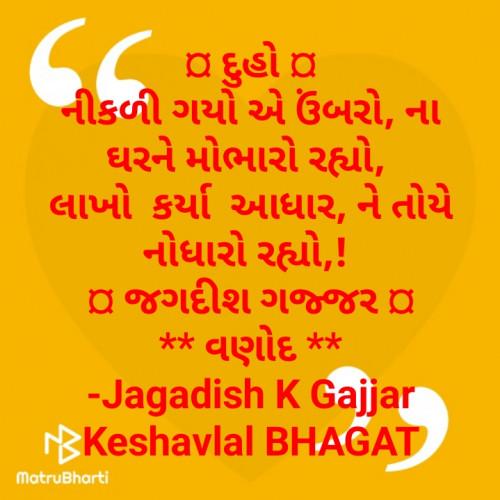 Post by Jagadish K Gajjar Keshavlal BHAGAT on 21-Oct-2020 02:27pm