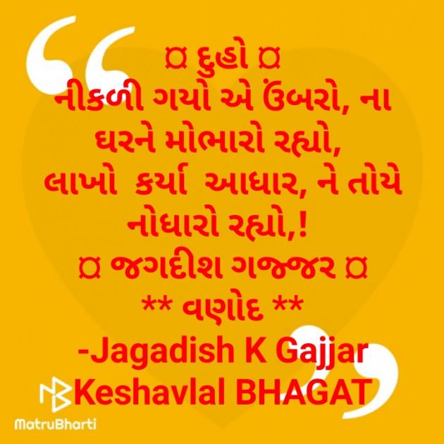 Gujarati Motivational by Jagadish K Gajjar Keshavlal BHAGAT : 111595849