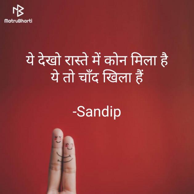 Hindi Thought by Sandip : 111595980