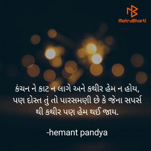 Post by hemant pandya on 21-Oct-2020 07:37pm