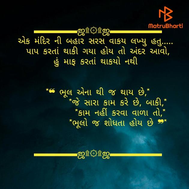 Gujarati Good Night by R.. : 111596085