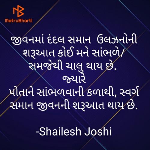 Post by Shailesh Joshi on 22-Oct-2020 12:21pm