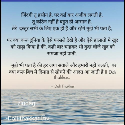 Post by Doli thakkar વિપ્ર on 22-Oct-2020 05:47pm