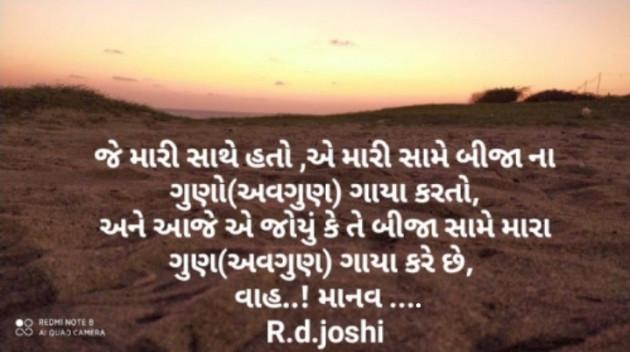 Gujarati Whatsapp-Status by Joshi Rinkal : 111596846