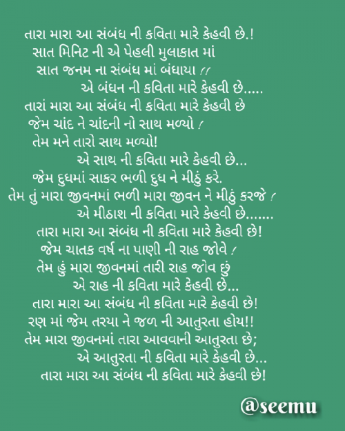 "Post by Seema Parmar ""અવધિ"" on 23-Oct-2020 11:47am"