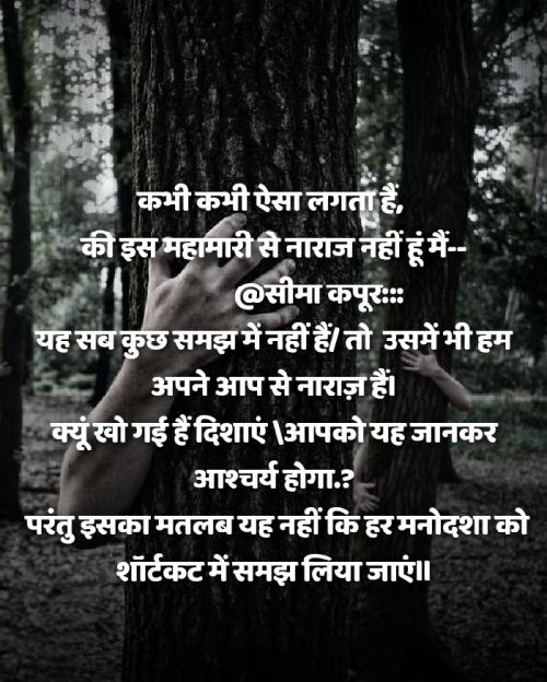 Post by Seema Kapoor on 23-Oct-2020 10:59pm