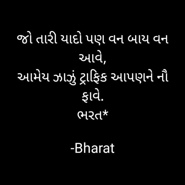 Gujarati Shayri by Bharat : 111597298
