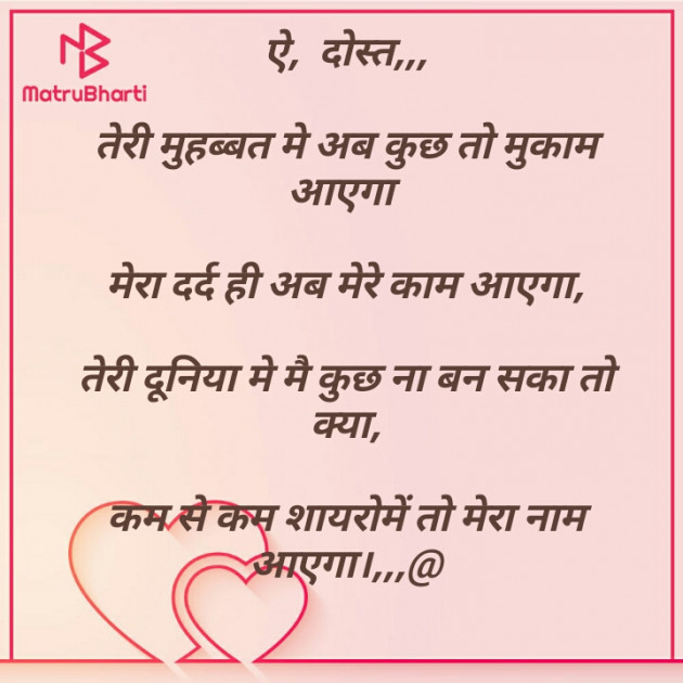 Hindi Shayri by Abbas khan : 111597492