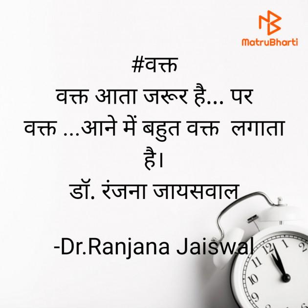 Hindi Whatsapp-Status by Dr.Ranjana Jaiswal : 111597751
