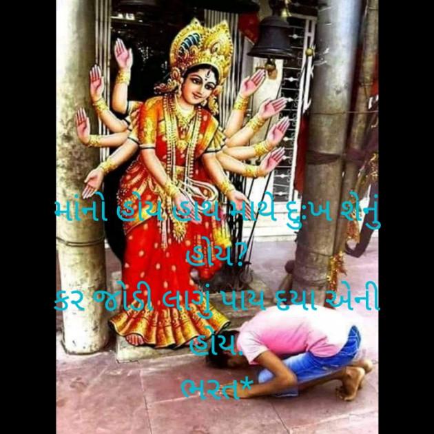 Gujarati Religious by Bharat : 111597789