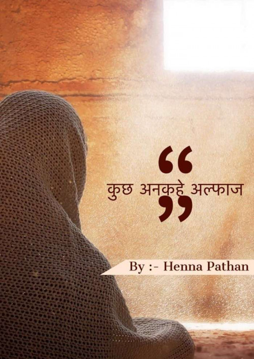 Post by Henna pathan on 25-Oct-2020 09:34am
