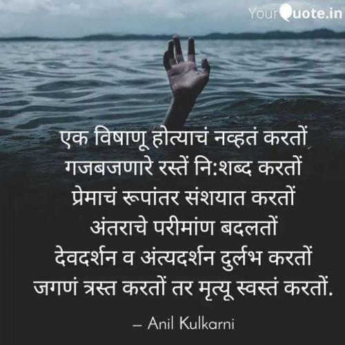 Post by Dr.Anil Kulkarni on 26-Oct-2020 07:38am
