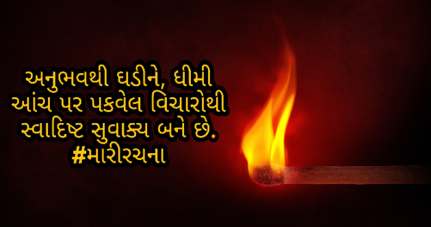 Gujarati Quotes by Sonal : 111598455