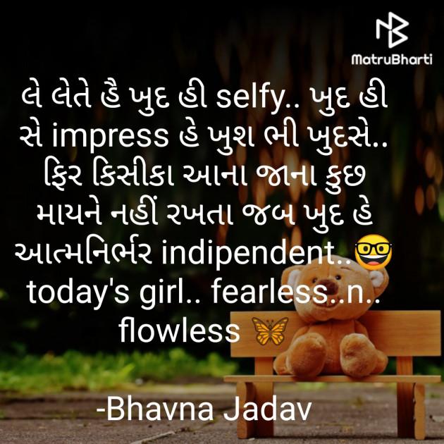 Gujarati Motivational by Bhavna Jadav : 111598764