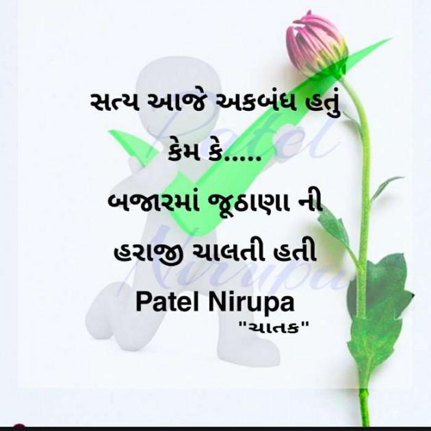 Gujarati Blog by Artist Patel Nirupa : 111598809