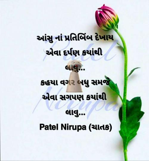 Post by Artist Patel Nirupa on 27-Oct-2020 07:25am