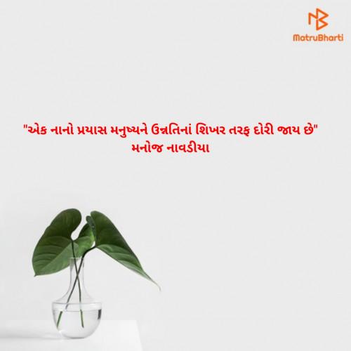 Post by Manoj Navadiya on 27-Oct-2020 07:35am