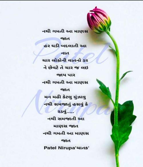 Post by Artist Patel Nirupa on 27-Oct-2020 08:06am