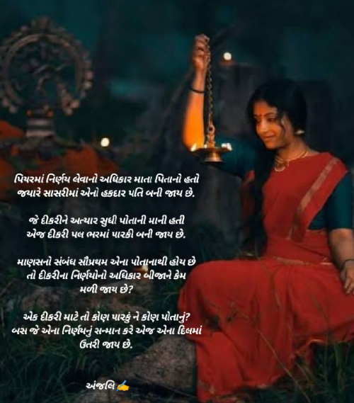 Post by Patel Anjali on 27-Oct-2020 09:30am