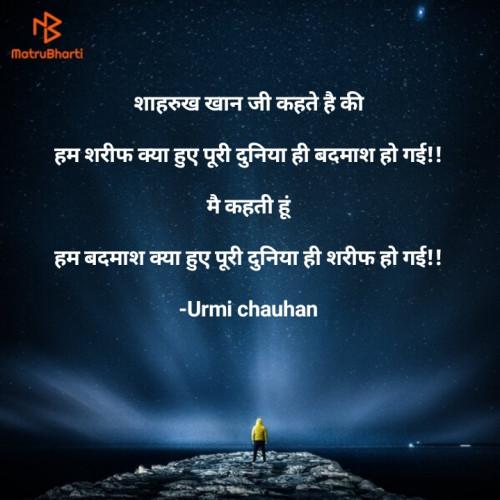 Post by Urmi chauhan on 27-Oct-2020 10:45am