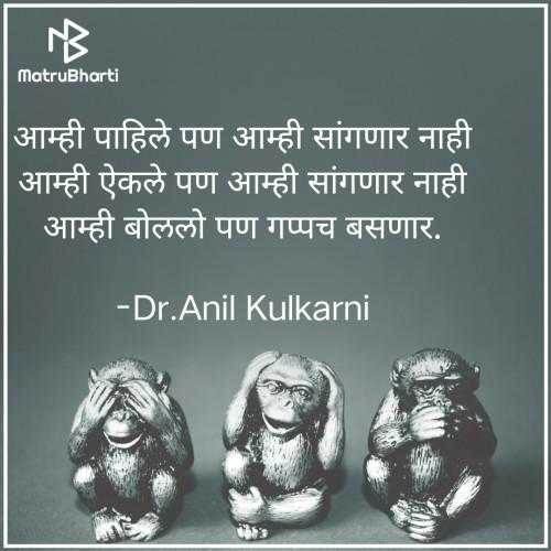 Post by Dr.Anil Kulkarni on 27-Oct-2020 11:37am