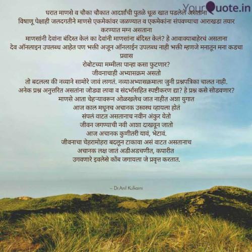 Post by Dr.Anil Kulkarni on 27-Oct-2020 07:28pm