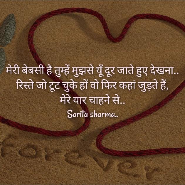 Hindi Shayri by Sarita Sharma : 111599601