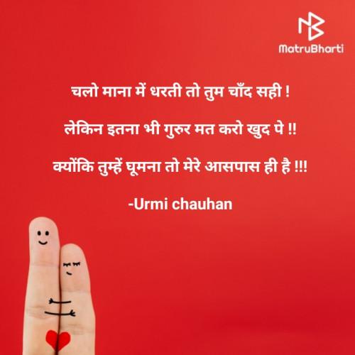 Post by Urmi chauhan on 29-Oct-2020 10:38am