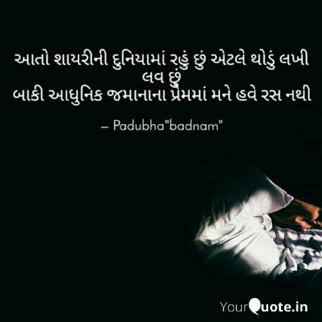 Gujarati Dance by Jadeja Pradipsinh : 111600300
