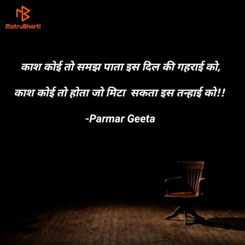 Post by Parmar Geeta on 29-Oct-2020 10:33pm
