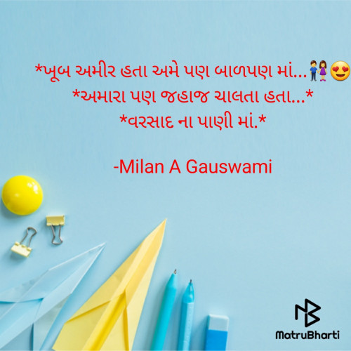 Post by Milan A Gauswami on 29-Oct-2020 10:36pm