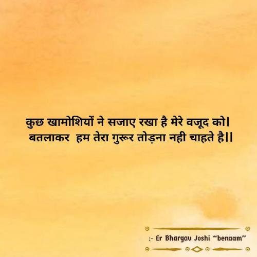 Post by Er Bhargav Joshi on 30-Oct-2020 07:54am