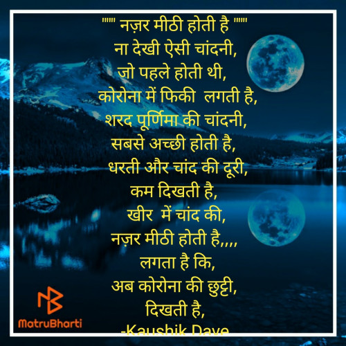 Post by Kaushik Dave on 31-Oct-2020 08:19am