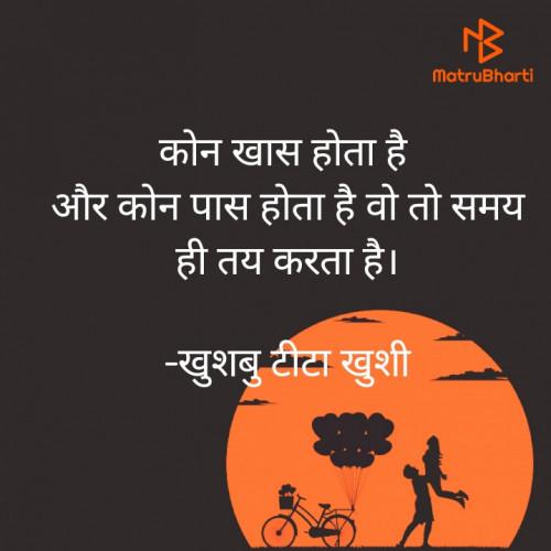 Post by ખુશ્બુ ટીટા ખુશી on 31-Oct-2020 08:39am