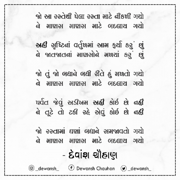 Gujarati Poem by Dewansh Chauhan : 111601444